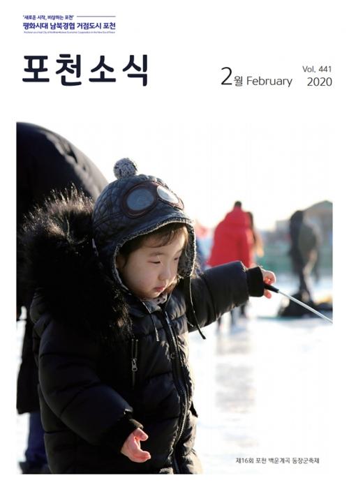 2020년 2월호